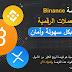 شرح كامل لمنصة بينانس اكبر منصة لتداول العملات الرقمية Binance