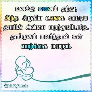 Amma Tamil Quote