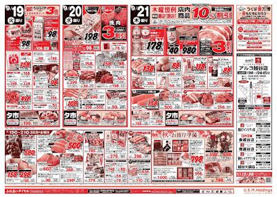 【PR】フードスクエア/越谷ツインシティ店のチラシ9月19日号
