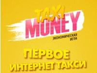 Taxi-Money - зарабатываем без вложений