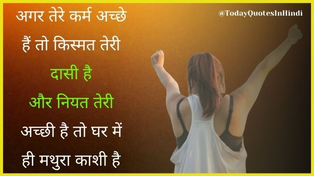 motivational status in hindi for students