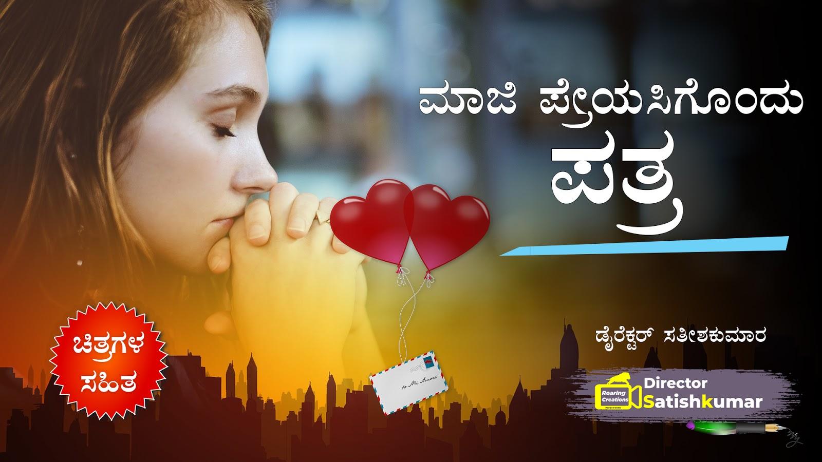 ಮಾಜಿ ಪ್ರೇಯಸಿಗೊಂದು ಪತ್ರ -  A letter to X lover in Kannada
