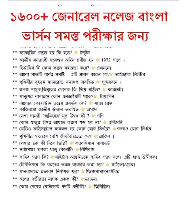 1600+ General knowledge In bengali Version