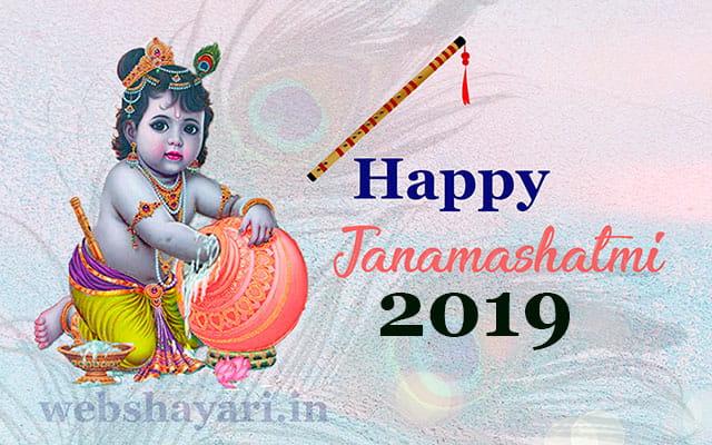 happy janmashtami images 2019