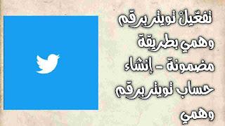 رقم وهمي لتويتر 2020, كيف اسوي حساب تويتر وهمي, رقم وهمي لتويتر للايفون, تويتر برقم الهاتف