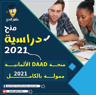 منحة DAAD الألمانية الممولة بالكامل 2021| منح دراسية مجانية