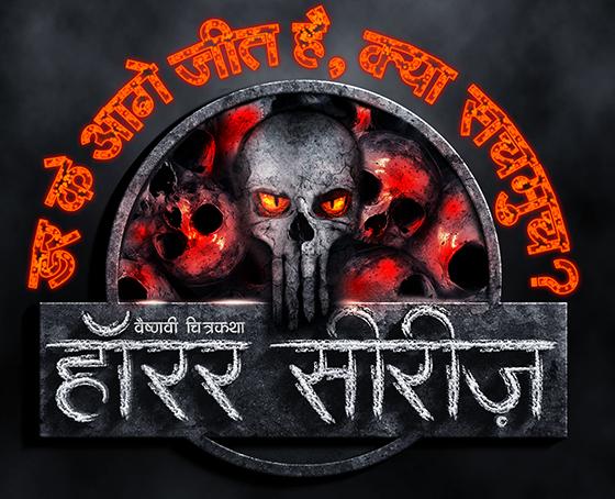 Horror Comics, Logo Design, Vaishnavi Chitrkatha