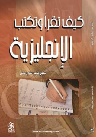 كتاب كيف تقرأ وتكتب الإنكليزية