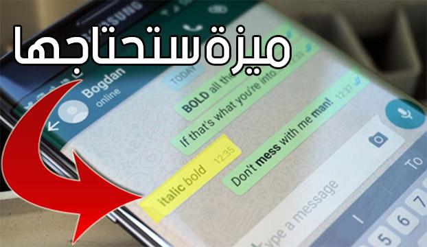 ميزة جديدة على الواتساب ستحتاجها كثيرا في هاتفك