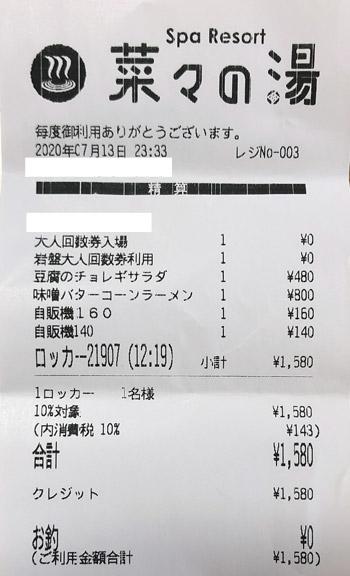 菜々の湯 2020/7/13 利用・飲食のレシート