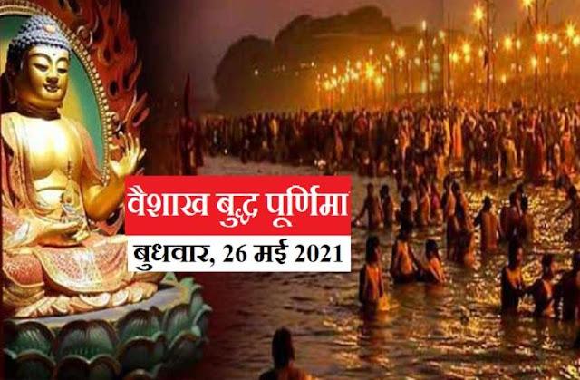 Budhha Purnima 2021: बुद्ध पूर्णिमा जानें, शुभ मुहूर्त और महत्व