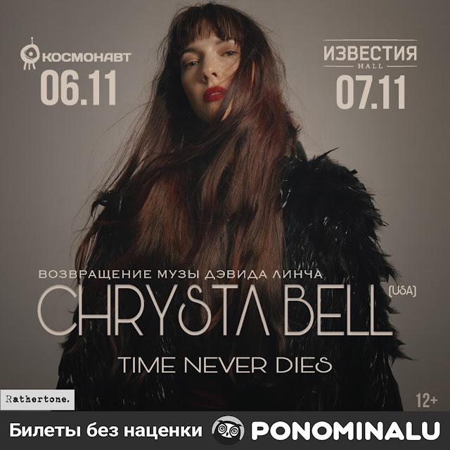Chrysta Bell в России
