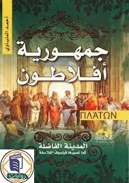 تحميل و قراءه رواية  المدينة الفاضلة pdf مجانا برابط مباشر