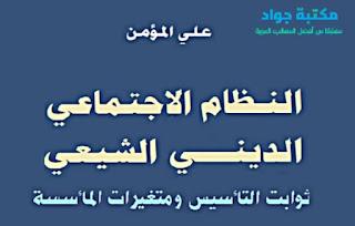 تحميل كتاب النظام الأجتماعي الديني الشيعي pdf | ثوابت التأسيس ومتغريات المأسسة| علي المؤمن