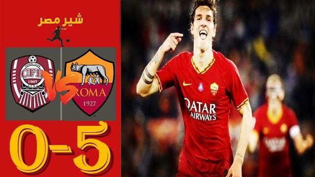 مباراة روما ضد كلوج - موعد مباراة روما اليوم - مباريات الدوري الاوربي اليوم بث مباشر