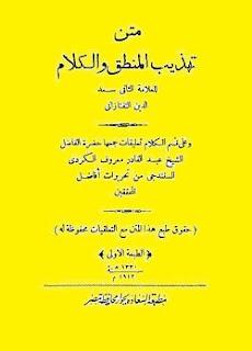 تحميل كتاب تهذيب المنطق والكلام pdf - سعد الدين التفتازاني