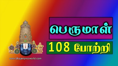 108 பெருமாள் போற்றி -108 Perumal Potri in Tamil