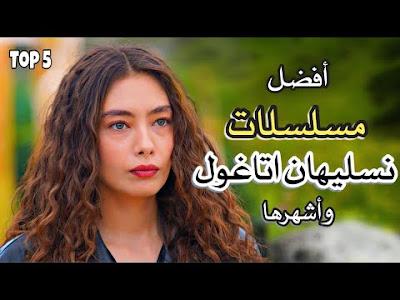 اجمل 5 مسلسلات للممثلة التركية نسليهان أتاغول neslihan atagül