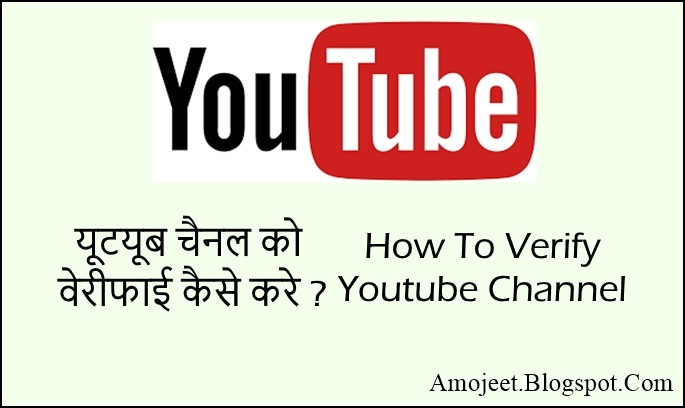 youtube-channel-ko-verify-kaise-kare-hindi-me-puri-jankari