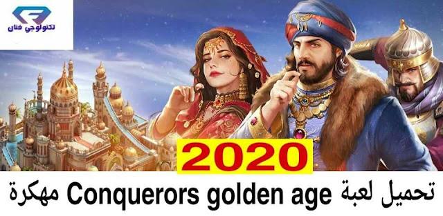 تحميل لعبة الفاتحون العصر الذهبي مهكرة للاندرويد اخر اصدار 2020