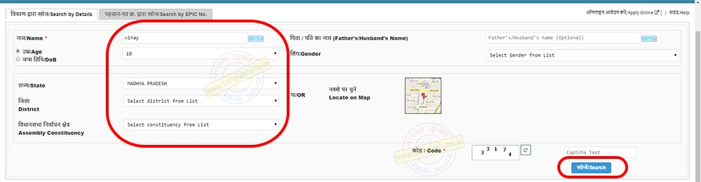 How to Download Voter Card in West Bengal