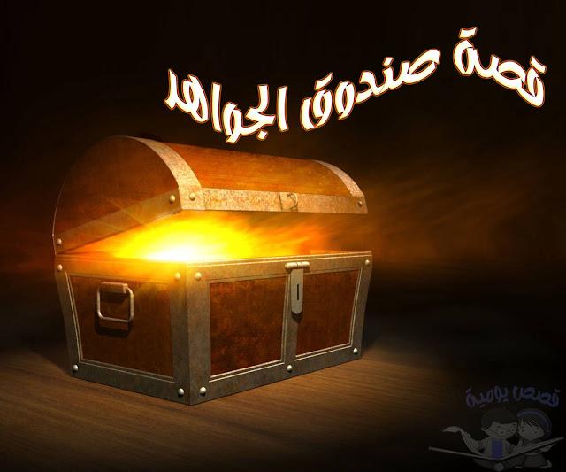 قصص اطفال - قصة صندوق الجواهر
