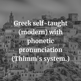 Greek self-taught (modern) with phonetic pronunciation