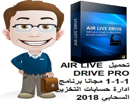 تحميل AIR LIVE DRIVE PRO 1-1-1 مجانا برنامج ادارة حسابات التخزين السحابي 2018