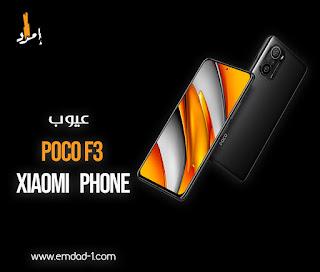 عيوب الهاتف المحمول Xiaomi Poco F3