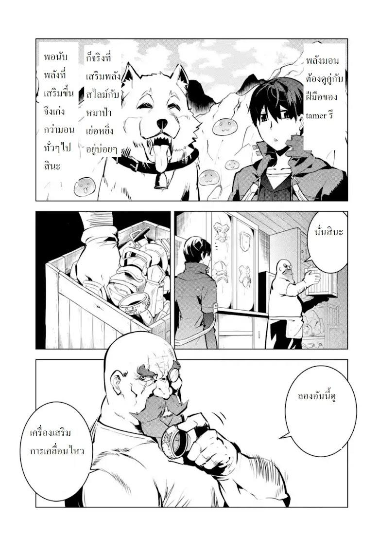 Tensei Kenja no Isekai Life - หน้า 9