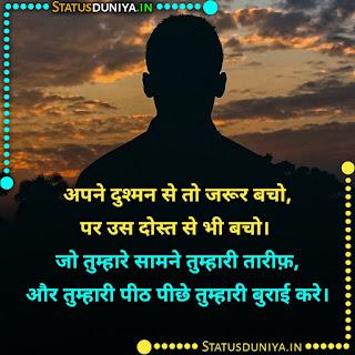 Matlabi Dost Shayari Images In Hindi, अपने दुश्मन से तो जरूर बचो, पर उस दोस्त से भी बचो। जो तुम्हारे सामने तुम्हारी तारीफ़, और तुम्हारी पीठ पीछे तुम्हारी बुराई करे।