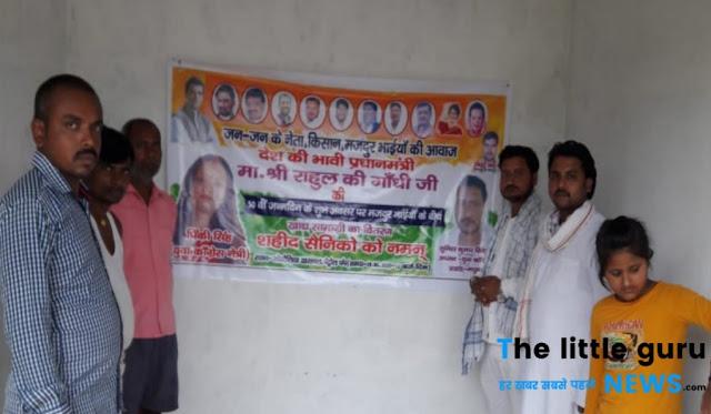 मनाई गई राहुल गांधी की 50वीं जयंती एवं सैनिकों को दी गई श्रद्धांजलि