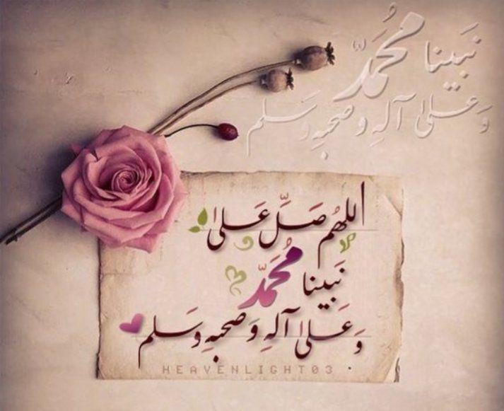 صور الصلاة على النبي صلى الله عليه وسلم