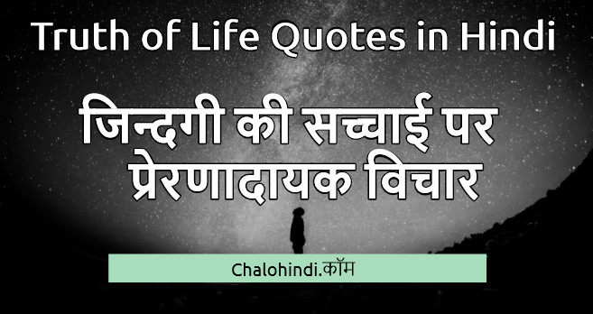 30 Best Truth of Life Quotes in Hindi | बेस्ट कोट्स इन ...