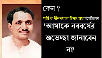 deen dayal upadhyay in bengali