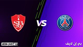 مشاهدة مباراة باريس سان جيرمان وبريست بث مباشر اليوم 09-01-2021 في الدوري الفرنسي