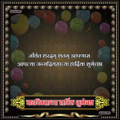 birthday caption Marathi