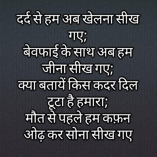 बेबफाई की शायरी- best bewafa hindi shayari status