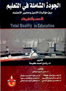 الجودة الشاملة في التعليم بين مؤشرات التميز ومعايير الاعتماد - مجموعة من الدكاترة