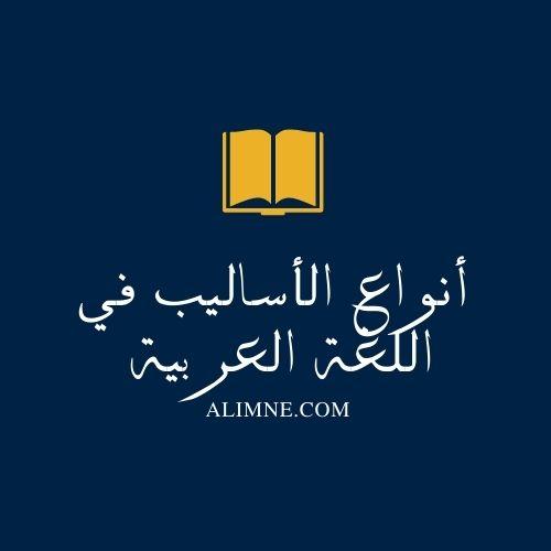 أنواع الأساليب في اللغة العربية