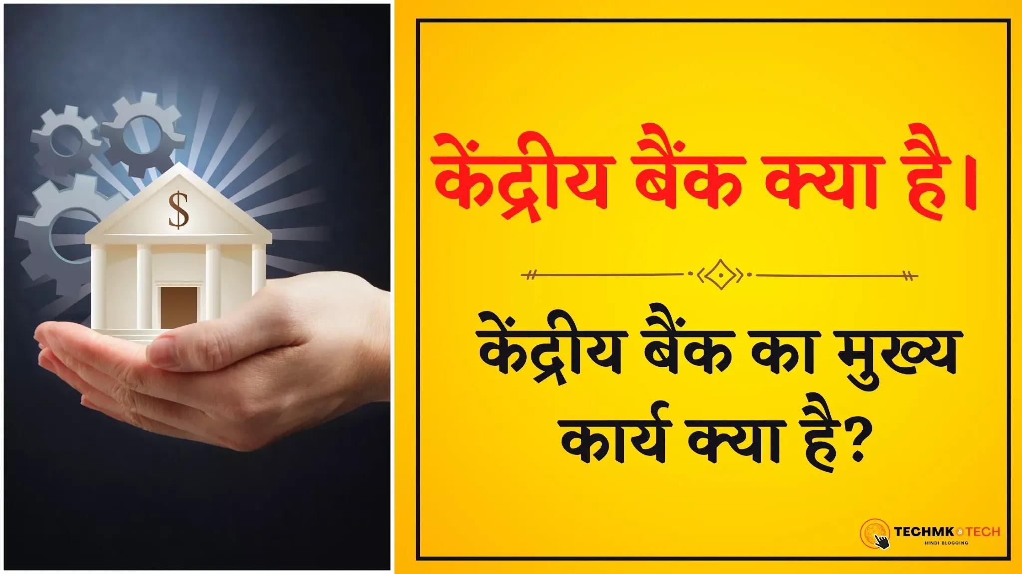 kendriya-bank-kya-hai-in-hindi,