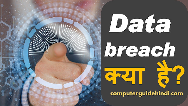 What is the Data breach ? in Hindi