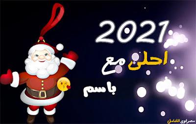 2021 احلى مع باسم