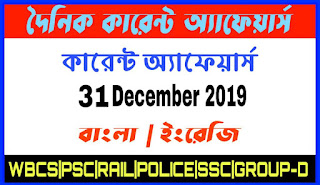 Daily Current Affairs In Bengali and English 31th December 2019 | for All Competitive Exams