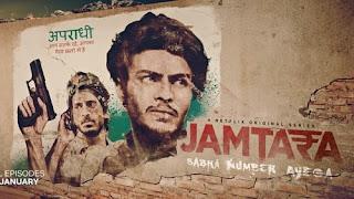 Jamtara Sabka Number Ayega S01 Complete Hindi Download 720p WEBRip