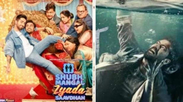 shubh mangal savdhan and bhut movie download : आॅन लाइन लीक हुई शुभ मंगल ज्यादा सावधान व भूत मूवी