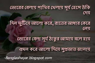 good morning sms in bengali for girlfriend