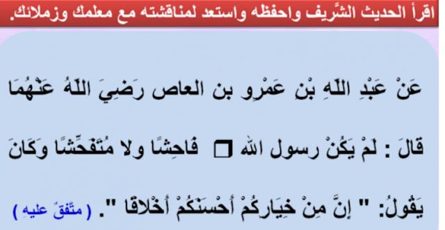 حل درس حسن الخلق للصف العاشر التربية الاسلامية
