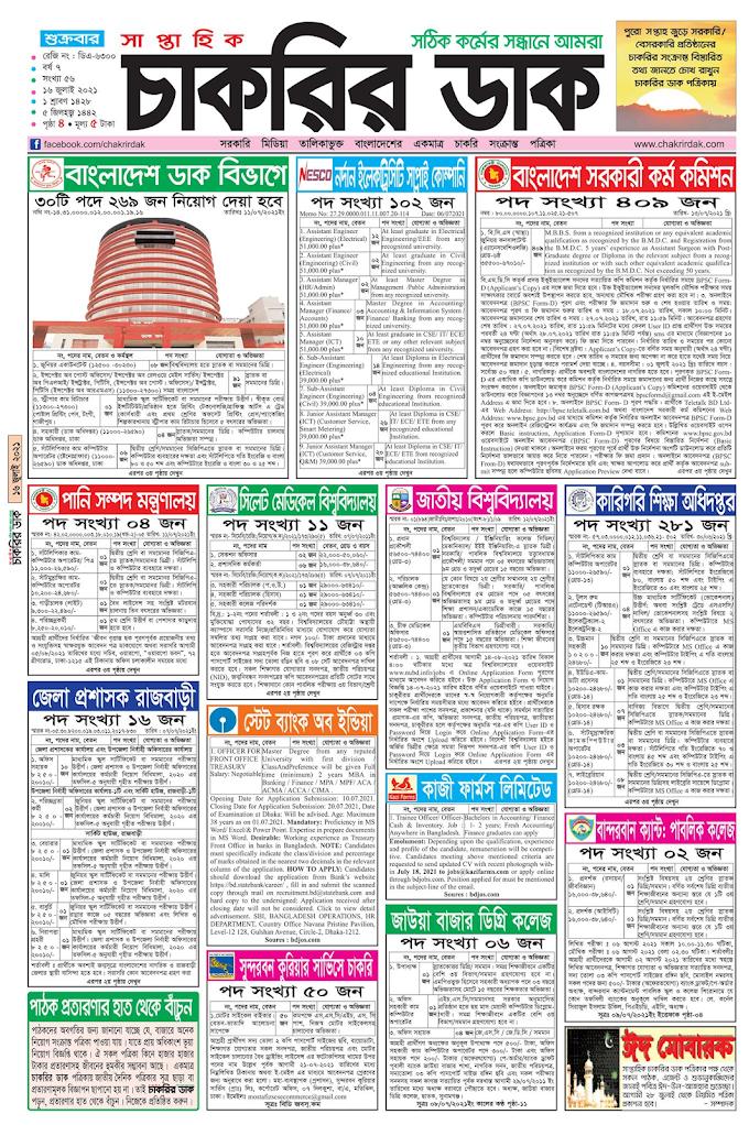 Chakrir Dak (16 July 2021) Weekly Jobs Newspaper