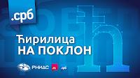 http://www.advertiser-serbia.com/cirilica-na-poklon/